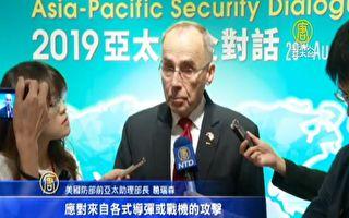 美前助理防長分析F16V:台灣防衛獨一無二