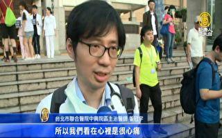 港台同心! 台灣醫護撐港:不讓香港孤軍奮戰
