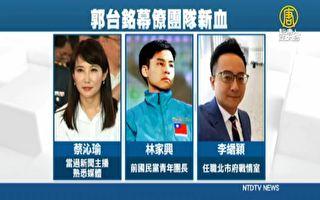幕僚找政治专长年轻人 郭台铭是否参选受瞩