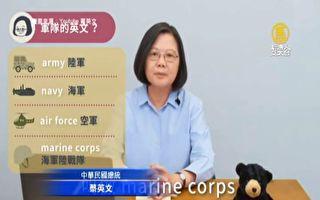 國軍是專業!蔡英文教國防英文影片藏彩蛋