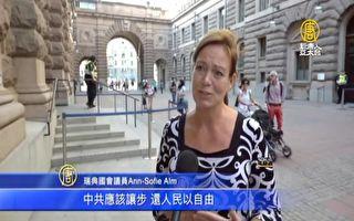 瑞典國會議員專訪: 香港人民正創造歷史奇蹟