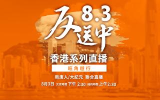 【直播】反送中 8.3旺角遊行 全程追蹤
