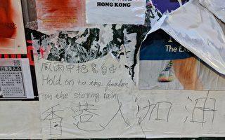 纽约连侬墙被喷仇恨港人用语 议员谴责