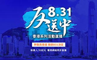 【直播回放】8.31多线游行反送中 警射催泪弹