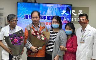 父捐腎給女兒獲重生 父女重啟新人生