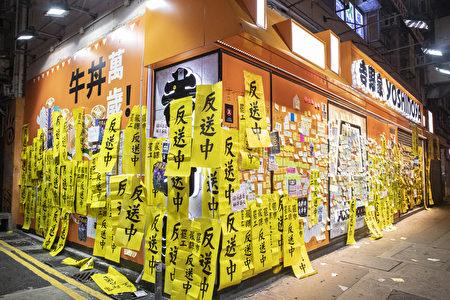 香港街頭反送中標語。(余鋼/大紀元)