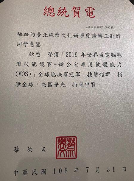 中華民國總統致王莉婷同學賀電內容。