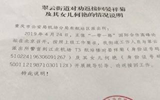 重庆当局下令绑架维权人士公文流出
