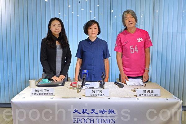 《大紀元時報》遭7-Eleven無理下架,在香港近期敏感時刻拒滅聲,8月15日在旺角召開記者會表達抗議。(宋碧龍/大紀元)