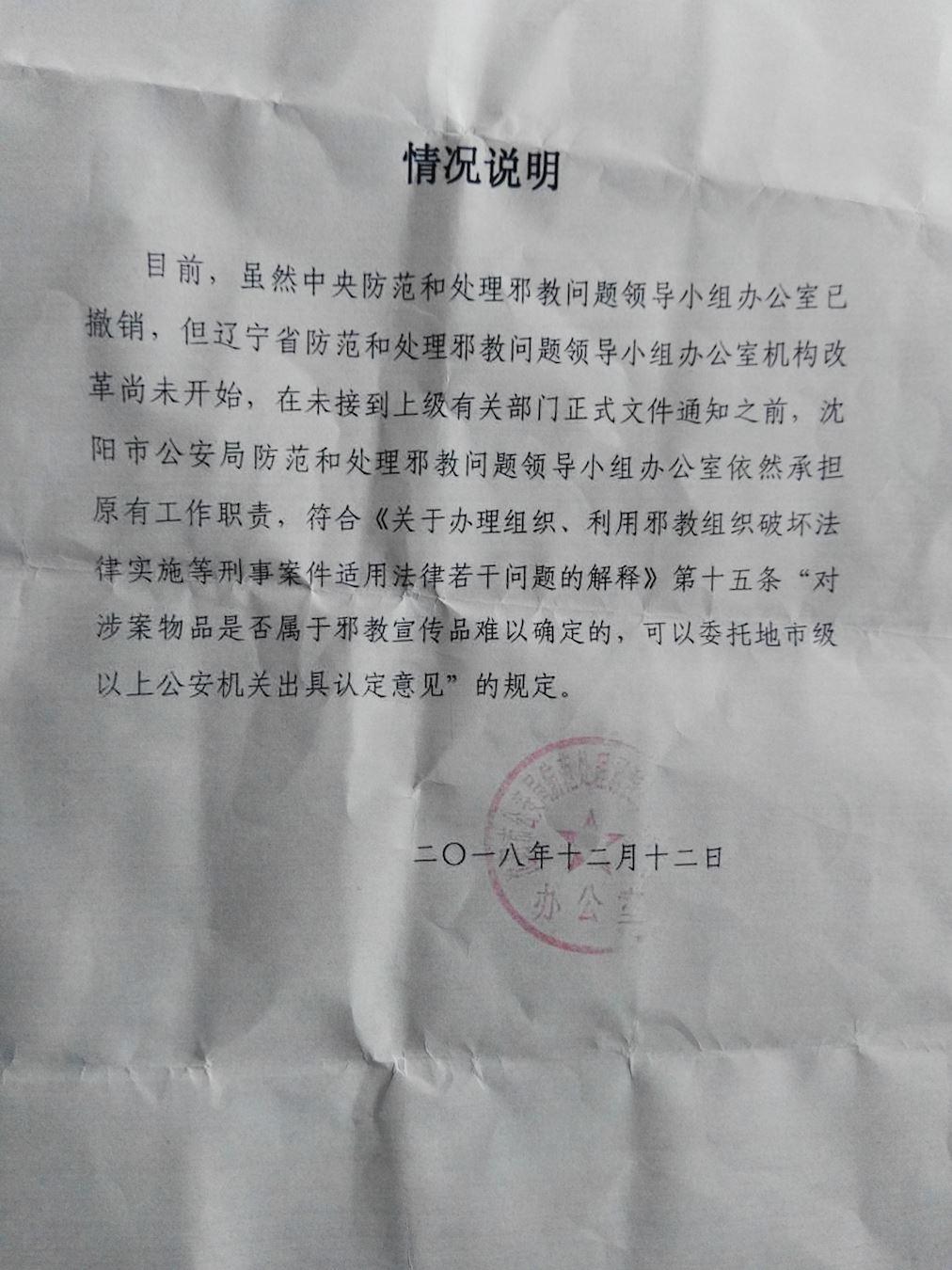 一份外洩的瀋陽市公安局有關遼寧「610」的內部文件。(明慧網)