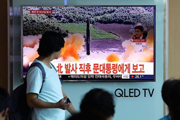 北韓於一周內進行了三次試射導彈。圖為南韓民眾關注北韓導彈試射新聞報道。(Chung Sung-Jun/Getty Images)