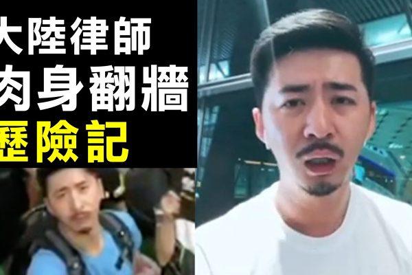 """【拍案惊奇】大陆律师""""翻墙""""实录香港反送中"""