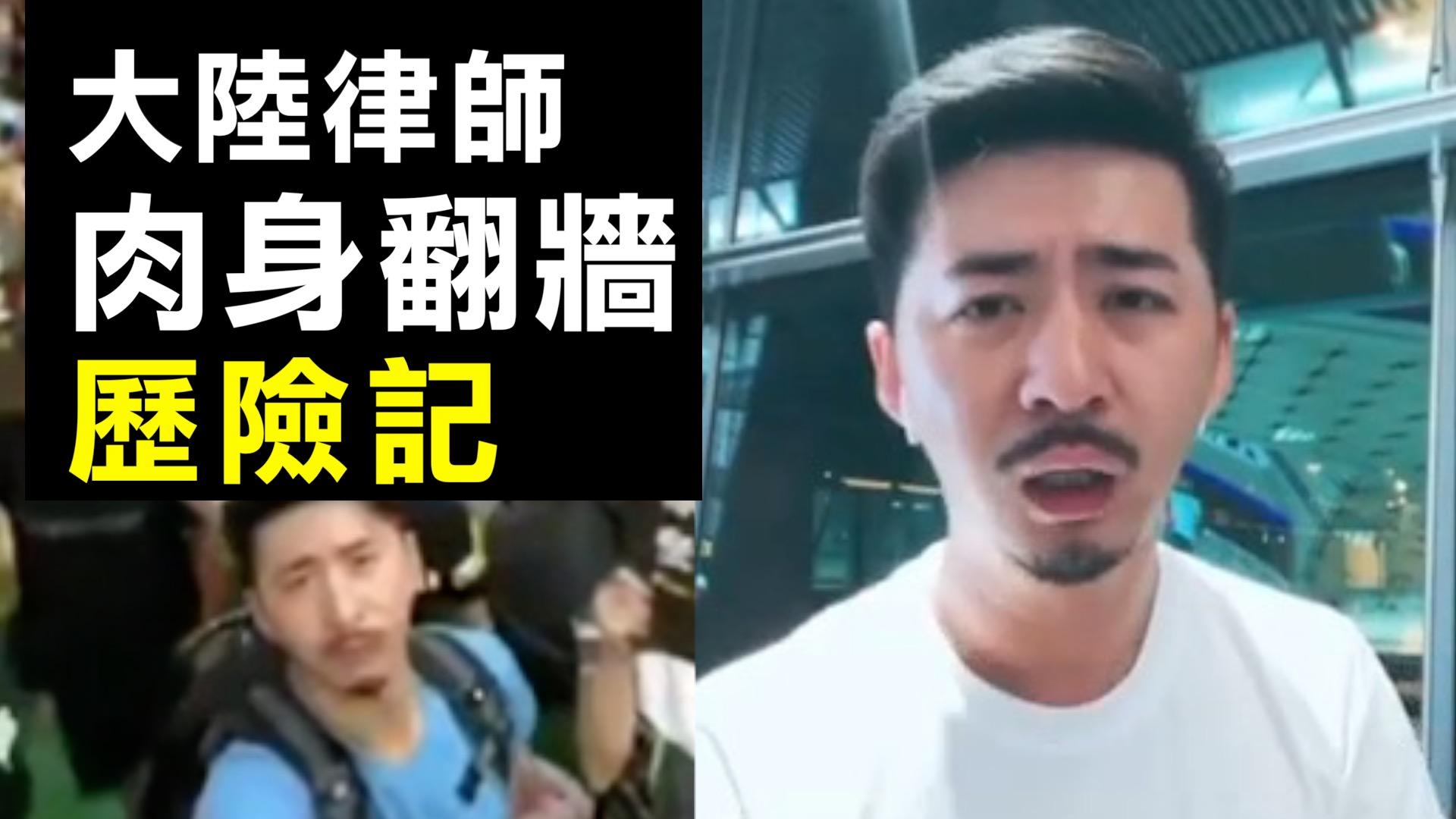被限制出境 陳秋實:政權會更迭 天快亮了