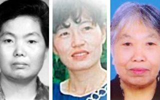 云南第二女子监狱 致人伤残死亡的酷刑(3)