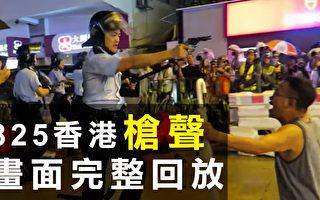【拍案驚奇】825香港槍聲 中港制度矛盾無解