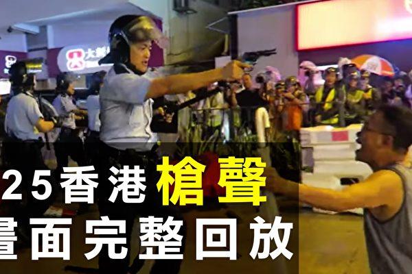 【拍案惊奇】825香港枪声 中港制度矛盾无解