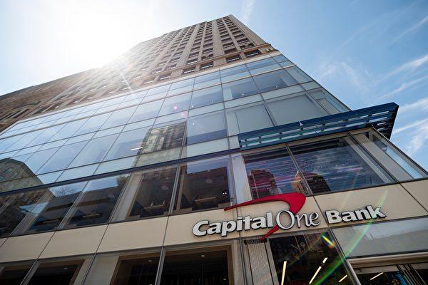 Capital One表示,大約14萬個美國用戶的社會安全號以及大約100萬個加拿大信用卡客戶的社會保險號碼被洩露,8萬個銀行帳號的信息也被洩露。(JOHANNES EISELE/AFP/Getty Images)
