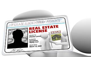 美国加州房地产执照 相关法律规定