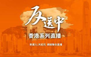 【直播】8.16-18香港系列反送中活動