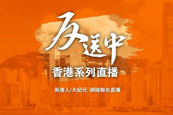 【直播回放】8.23-25香港系列反送中活動