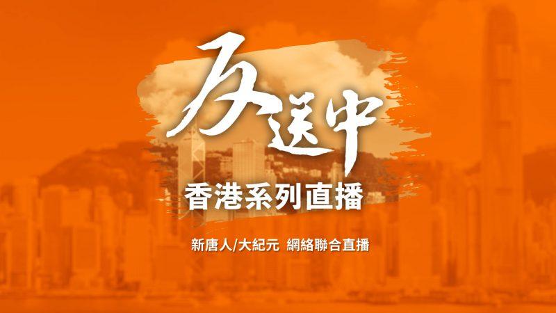 【反送中直播預告】8.23-8.25香港系列活動