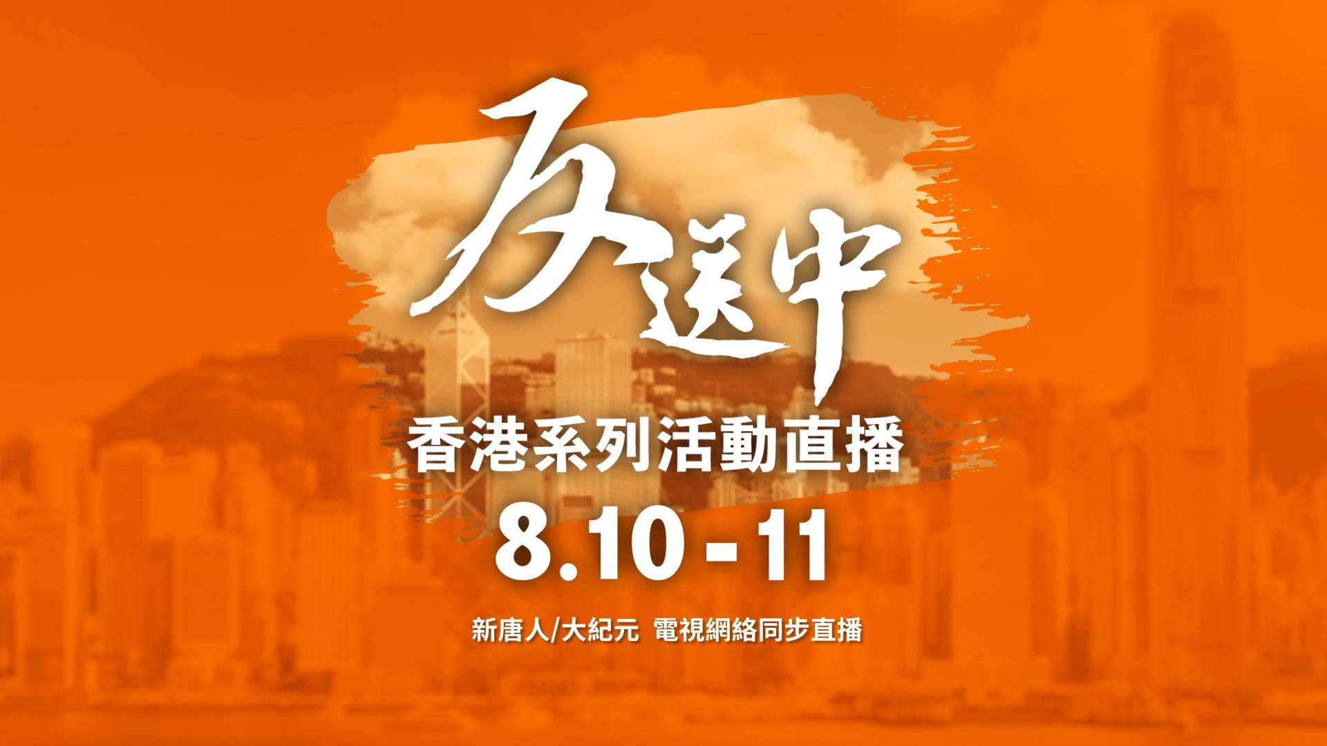 【反送中直播預告】香港8月10日至11日「反送中」活動