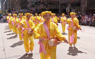 紐約多米尼加日遊行 法輪功腰鼓隊光彩亮麗(影音)