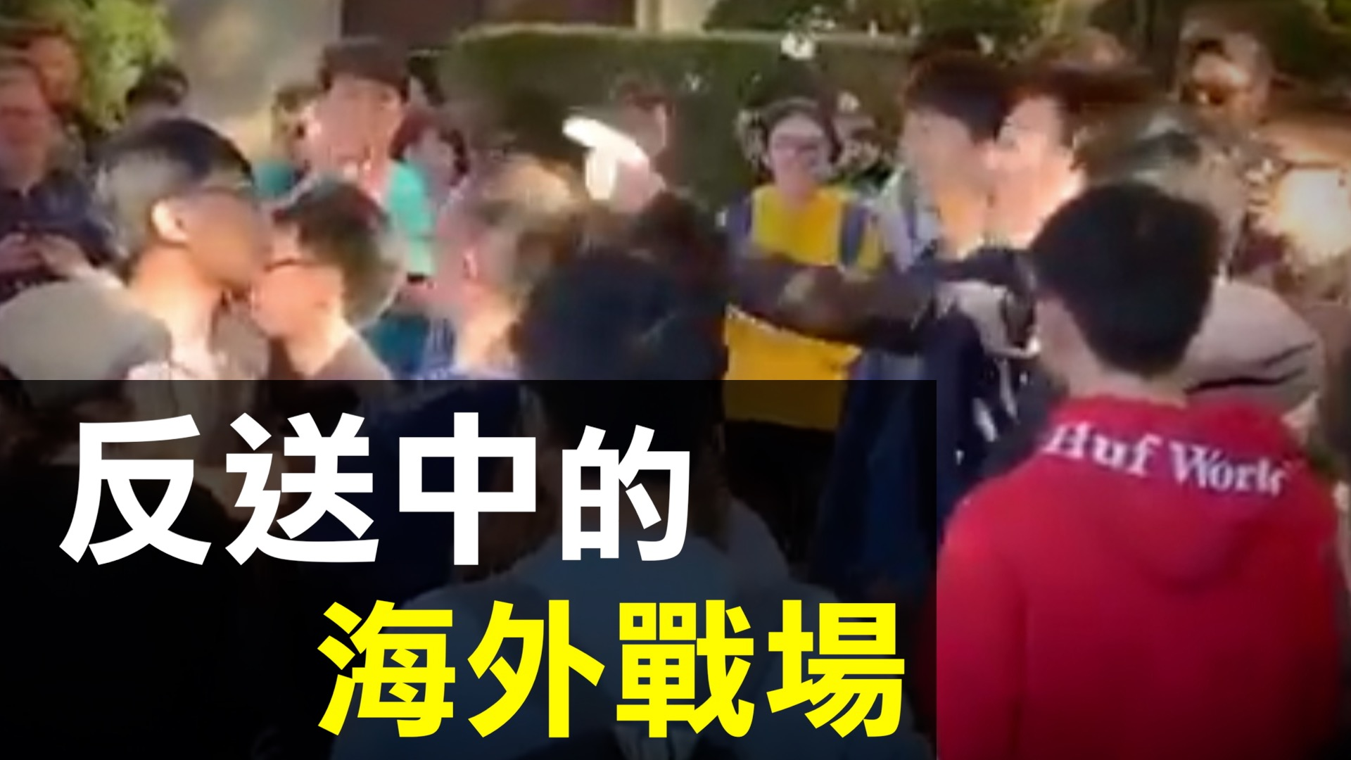 【十字路口】中共假新聞輿論戰轟炸香港