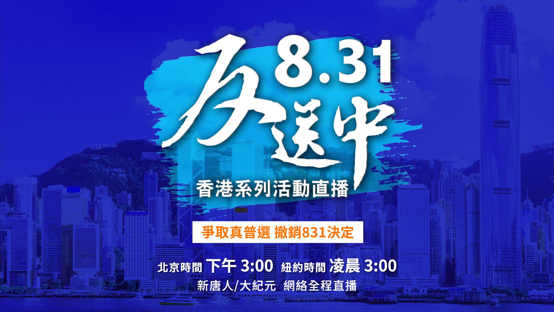 【直播預告】民陣8.31遊行 籲撤831決議