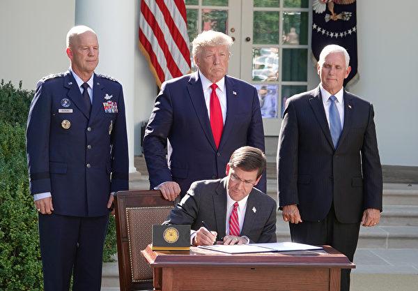 2019年8月29日,美國國防部長埃斯珀(Mark T. Esper)在白宮玫瑰園簽署文件,正式建立太空司令部。美國總統特朗普、副總統彭斯和太空司令部首任司令雷蒙(John W. Raymond)參加了簽字儀式。 (亦平/大紀元)
