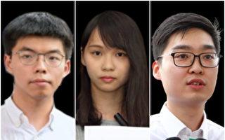 【快訊】香港黃之鋒、周庭、陳浩天被捕