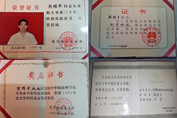 法輪功學員、中國航天專家熊輝豐老人獲得的嘉獎證書(明慧網)