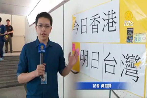 新唐人記者黃庭鋒。(授權影片截圖)