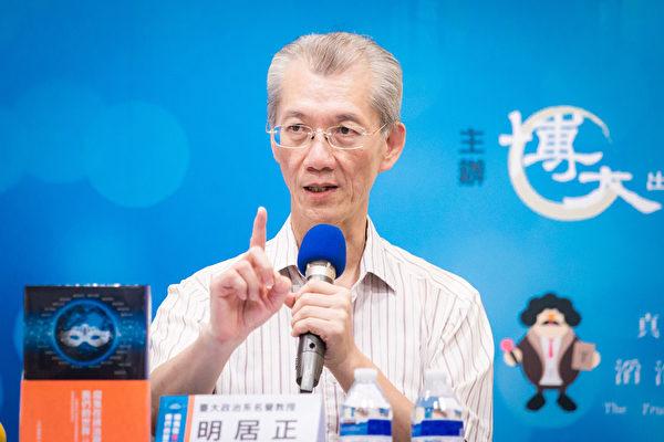 台大政治系名譽教授明居正,資料照。(陳柏州/大紀元)