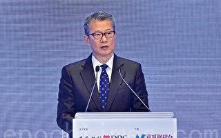 港府宣布纾困措施 陈茂波:香港内外交困