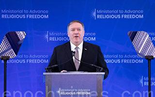 国际宗教自由日 蓬佩奥:美支持信仰追寻者