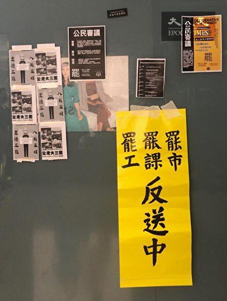 2019年8月5日,香港民間發起罷工、罷課、罷市活動。圖為大埔風水廣場的海報和標語。(香港記者站/大紀元)