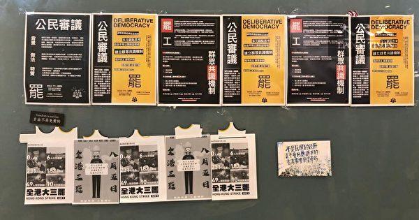 2019年8月5日,香港民間發起罷工、罷課、罷市活動。圖為大埔風水廣場的海報。(香港記者站/大紀元)