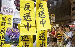 顏丹:香港人在街頭與大陸人在銀行