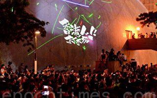 千人太空館「觀星」 聲援被捕浸大學生
