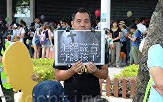組圖1:守護孩子 香港家長集會反送中