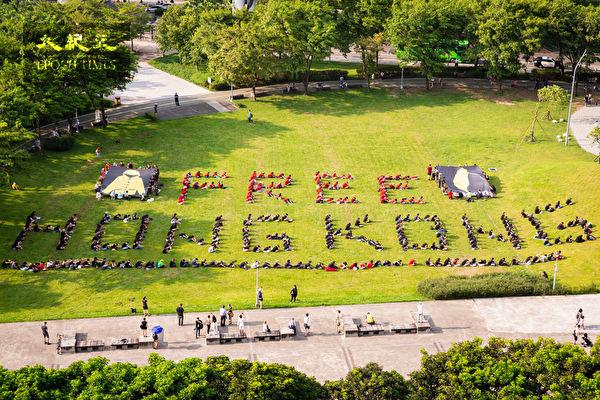 香港邊城青年、台灣人權促進會等民間團體8月11日在台北市中央藝文公園舉辦「挺人權 撐香港 護民主」活動,逾300位民眾排出「FREE HONG KONG」英文字,表達台灣社會對港民追求自由、民主與法治的支持。(陳柏州/大紀元)