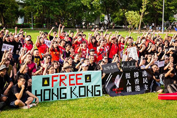 香港邊城青年、台灣人權促進會等民間團體8月11日在台北市中央藝文公園舉辦「挺人權 撐香港 護民主」活動。(陳柏州/大紀元)