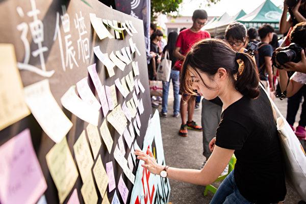 香港邊城青年、台灣人權促進會等民間團體8月11日在台北市中央藝文公園舉辦「挺人權 撐香港 護民主」活動,現場設置連儂牆,讓民眾表達心聲。(陳柏州/大紀元)