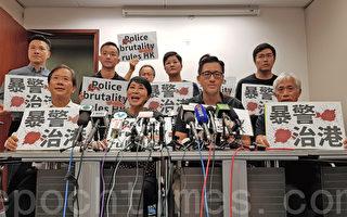 港警暴力令人髮指 民主派:港澳辦恐怖論可恥