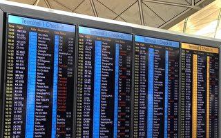 反送中升级 香机场连续第二天取消所有航班