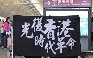 """""""金融反制""""网民发起香港8‧16银行大挤兑"""