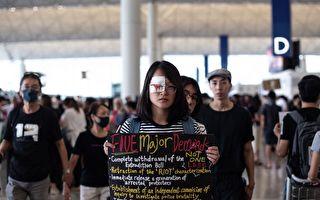 香港机场以法庭令阻集会 港人揭中共特务行径