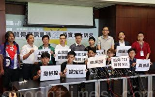 民阵批评警察滥用暴力执法