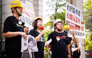 声援港反送中 台联党中国人士谴责港府暴力